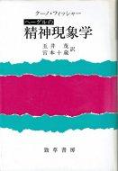 ヘーゲルの精神現象学 <br>ヘーゲルの生涯・著作・学説 2