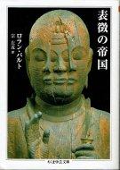 表徴の帝国 <br>ちくま学芸文庫 <br>ロラン・バルト
