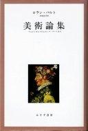 美術論集—アルチンボルドからポップ・アートまで <br>ロラン・バルト