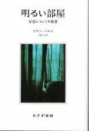明るい部屋—写真についての覚書 <br>ロラン・バルト