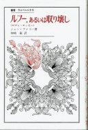 ルフー、あるいは取り壊し 〈ロマン・エッセー〉 <br>叢書・ウニベルシタス <br>ジャン・アメリー