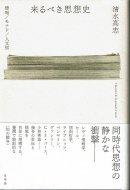来るべき思想史—情報/モナド/人文知 <br>清水高志