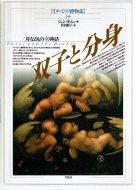 双子と分身  <対なるもの>の神話<br> イメージの博物誌 34