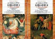 幻想の中世 �・�(2分冊)揃<br> ゴシック美術における古代と異国趣味 <br>平凡社ライブラリー <br>バルトルシャイティス