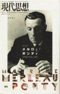現代思想 2008年12月臨時増刊号 <br>総特集=メルロ=ポンティ 身体論の深化と拡張