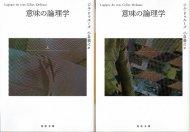 意味の論理学 <br>河出文庫 上下2冊揃 <br>ジル・ドゥルーズ