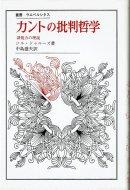 カントの批判哲学 <br>諸能力の理説 <br>叢書・ウニベルシタス<br> ジル・ドゥルーズ