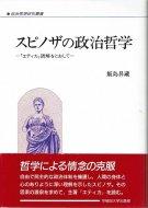 スピノザの政治哲学—『エティカ』読解をとおして <br>政治思想研究叢書