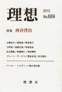 理想 2012 No.689 <br>特集 西谷啓治