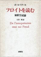 フロイトを読む<br> 解釈学試論<br> ポール・リクール