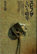 スピノザという暗号 <br>クリティーク叢書 <br>田島正樹