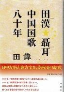 田漢 聶耳 中国国歌八十年
