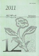 スピノザーナ 第12号(2011年) <br>スピノザ協会年報