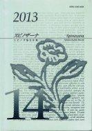 スピノザーナ 第14号(2013年) <br>スピノザ協会年報