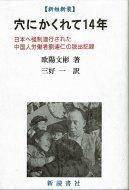 穴にかくれて14年<br> 日本へ強制連行された中国人労働者劉連仁の脱出記録<br> 新組新装<br> 欧陽文彬
