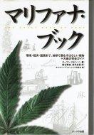 マリファナ・ブック <br>環境・経済・医薬まで、地球で最もすばらしい植物=大麻の完全ガイド