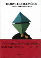 スタシス・エイドゥリゲヴィチウス <br>ggg Books 世界のグラフィックデザインシリーズ34