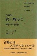 短篇集 買い物かご <br>アジアの現代文芸 ミャンマー8 <br>キンキントゥー