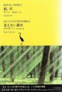 庭、灰/見えない都市 <br>池澤夏樹=個人編集 世界文学全集2 <br>イタロ・カルヴィーノ/ダニロ・キシュ