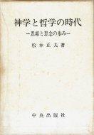 神学と哲学の時代 <br>思索と思念の歩み <br>松本正夫