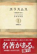 エラスムス—宗教改革の時代 <br>筑摩叢書 <br>ホイジンガ
