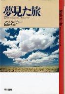 夢見た旅 <br>Hayakawa novels—Novels for her <br>アン・タイラー