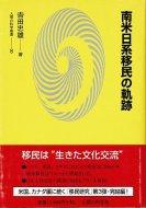 南米日系移民の軌跡 <br>人間の科学叢書