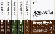 希望の原理 <br>全6冊揃 <br>白水iクラシックス <br>エルンスト・ブロッホ
