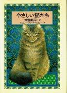 やさしい猫たち <br>レズリー・アン・アイヴォリー <br>常盤新平 訳