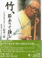 竹、節ありて強し <br>松本三郎