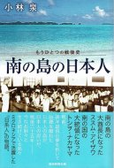南の島の日本人 <br>もうひとつの戦後史 <br>小林泉