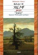 スピノザ 実践の哲学 <br>平凡社ライブラリー <br>ジル・ドゥルーズ