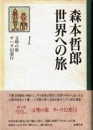 文明の旅/サハラ幻想行 <br>森本哲郎 世界への旅 1 <br>森本哲郎