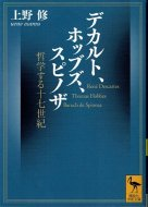 デカルト、ホッブズ、スピノザ <br>哲学する十七世紀 <br>講談社学術文庫 <br>上野修