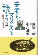 若者よ、マルクスを読もう2 <br>内田樹 石川康宏