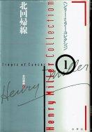 北回帰線 <br>ヘンリー・ミラー・コレクション 1