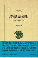 尾崎秀実時評集 <br>日中戦争期の東アジア <br>東洋文庫