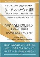 ウィトゲンシュタインの講義 <br>ケンブリッジ1932‐1935年 <br>アリス・アンブローズとマーガレット・マクドナルドのノートより <br>双書プロブレーマタ <br>アリス・アンブローズ