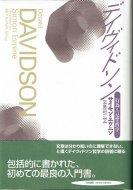 デイヴィドソン <br>行為と言語の哲学 <br>サイモン・エヴニン