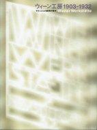 ウィーン工房 1903-1932 <br>モダニズムの装飾的精神