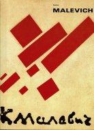 Kazimir Malevich <br>1878-1935 <br>カジミール・マレーヴィチ <br>図録