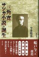 三角寛「サンカ小説」の誕生 <br>今井照容
