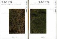 差異と反復 <br>河出文庫 上下2冊揃 <br>ジル・ドゥルーズ