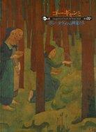 ゴーギャンとポン=タヴァンの画家たち <br>図録