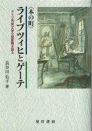 〈本の町〉ライプツィヒとゲーテ <br>ドイツ市民文学の揺籃期を探る <br>長谷川弘子