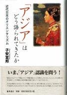 「アジア」はどう語られてきたか <br>近代日本のオリエンタリズム <br>子安宣邦