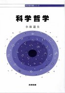 科学哲学 <br>哲学教科書シリーズ <br>小林道夫
