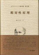 ホワイトヘッド著作集 第5巻 <br>相対性原理