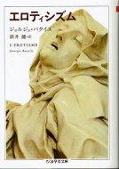 エロティシズム <br>ちくま学芸文庫 <br>バタイユ