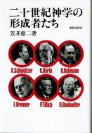 二十世紀神学の形成者たち <br>笠井恵二